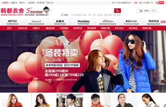 时装商城网站模板