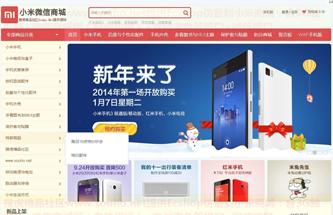 手机商城网站模板