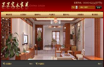 家具网站模板