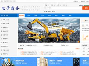 行业门户网站模板
