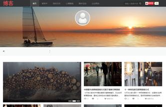博客网站模板