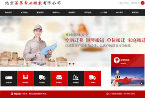 搬家服务行业网站建设模板