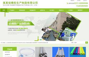 生产制造行业网站建设模板