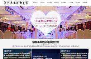 婚庆策划行业网站建设模板