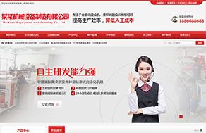 机械设备行业网站建设模板