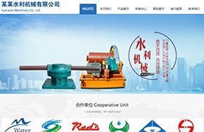 水利机械行业网站建设模板