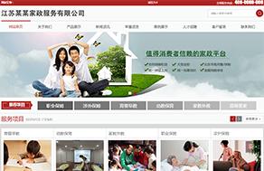 家政服务行业网站建设模板