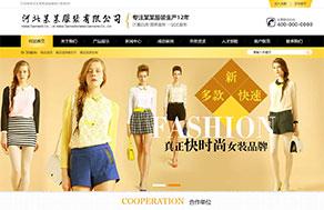 品牌服装行业网站建设模板