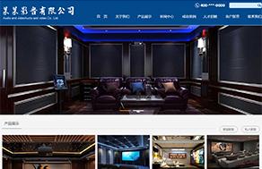 家庭影院行业网站建设模板