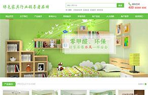 环保家居行业网站建设模板