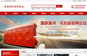 工业锅炉行业网站建设模板