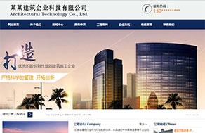 建筑行业网站模板