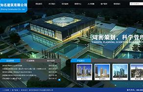 建筑行业官网模板
