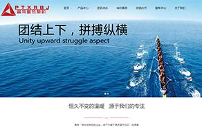 热泵行业网站模板