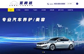 汽车养护行业网站模板