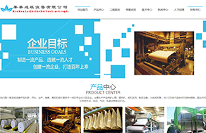 造纸设备行业网站模板