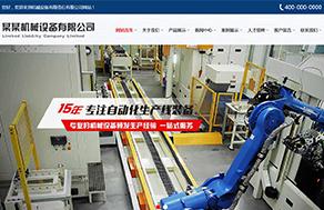 机械设备营销型网站建设模板