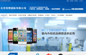 生产制造业营销型网站模板