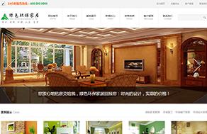 家居行业营销型网站建设模板