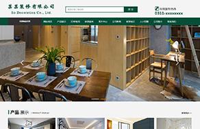 装修行业营销型网站建设模板