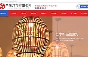 灯饰行业网站建设模板