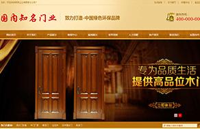 木门行业网站建设模板