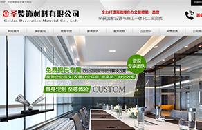 装饰公司营销型网站建设模板