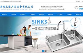 厨卫行业营销型网站模板