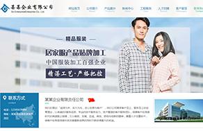 服装加工行业网站模板