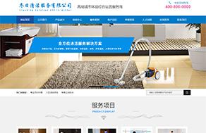 保洁行业营销型网站模板