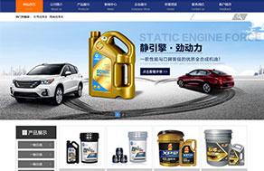 石油行业营销型网站模板