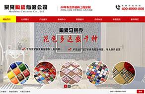 陶瓷行业营销型网站模板