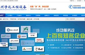 净化设备行业营销型网站模板