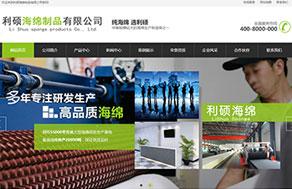 海绵行业营销型网站模板