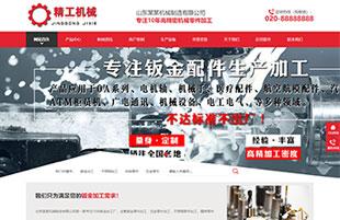 机械行业营销型网站模板